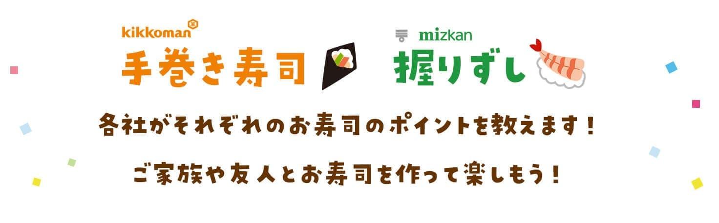 各社がそれぞれのお寿司のポイントを教えます!ご家族や友人とお寿司を作って楽しもう!