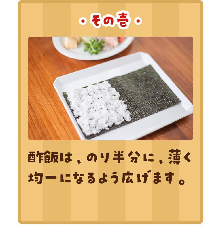酢飯は、のり半分に、薄く均一になるよう広げます。